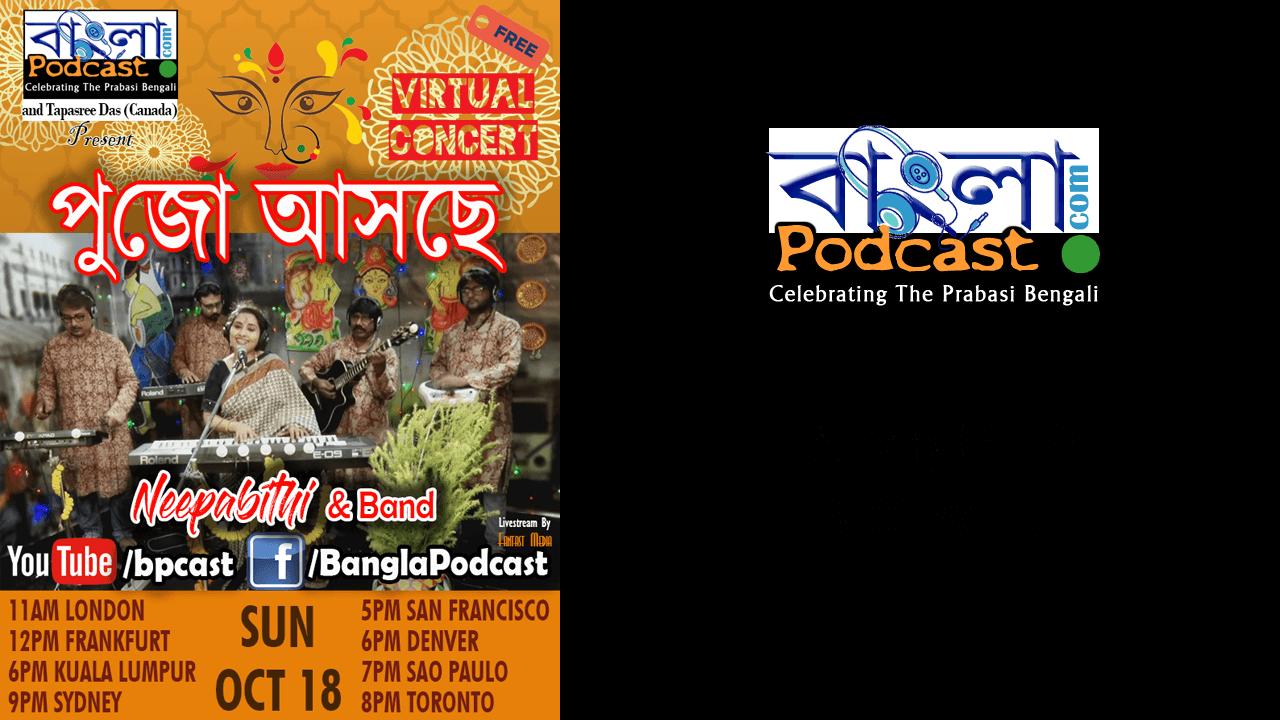 Neepabithi Concert BanglaPodcast